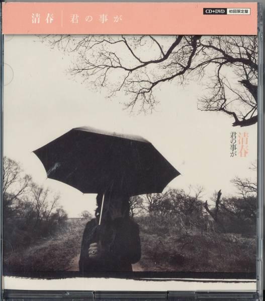 清春/君の事が★CD+DVD★(黒夢Sadsサッズ)_画像1