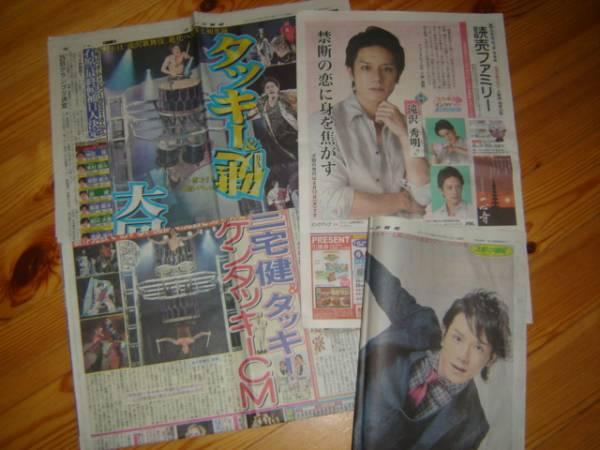 ☆おまけいっぱい!読売ファミリー 滝沢秀明 8月3日号 阪神版