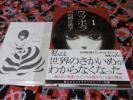 初版帯付 ◆ 中村明日美子 ◆ 『 ウツボラ 第1巻 』  特典ペーパー付