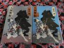 全巻初版◆ 栗本 薫 ◆ 元禄無頼 上巻+下巻 (歴史衆道系)