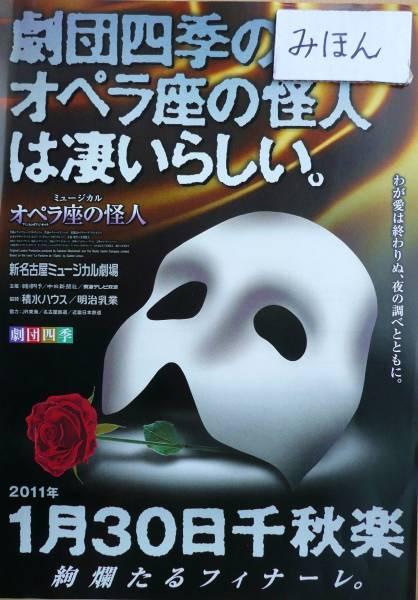 ★超レア★切手可★即決★劇団四季オペラ座の怪人鈴木涼太チラシ