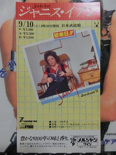 ジャニス・イアン 来日チラシ 『1977年9月@日本武道館』