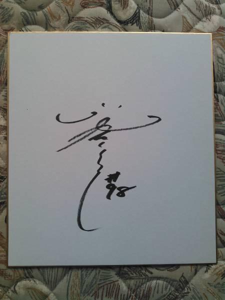 福岡 ソフトバンク ホークス 高村 祐 #98 直筆 サイン 色紙