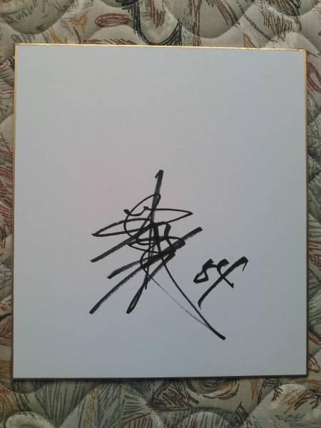 福岡 ソフトバンク ホークス 柳瀬 明宏 #54 直筆 サイン 色紙