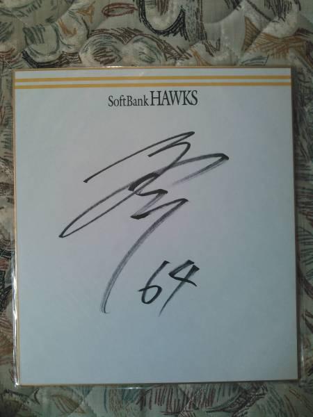 ソフトバンク ホークス 真砂 勇介 #64 直筆 サイン ロゴ 色紙