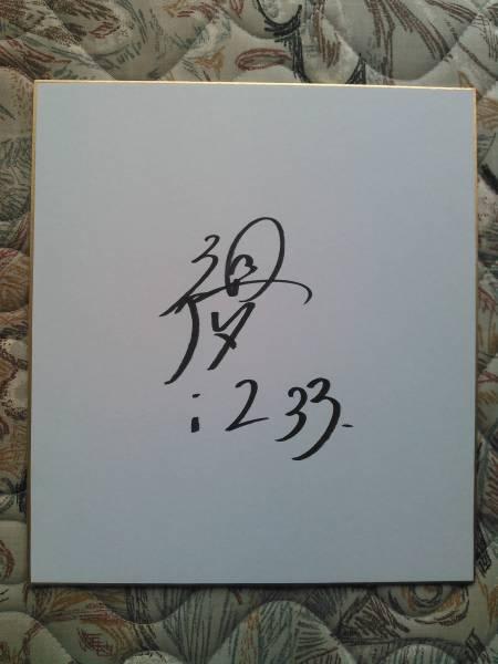 中日 ドラゴンズ 祖父江 大輔 #33 直筆 サイン 色紙