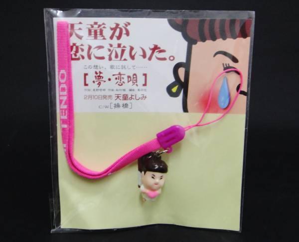 天童よしみ●1999年「夢・恋唄」発売記念●非売品ストラップ