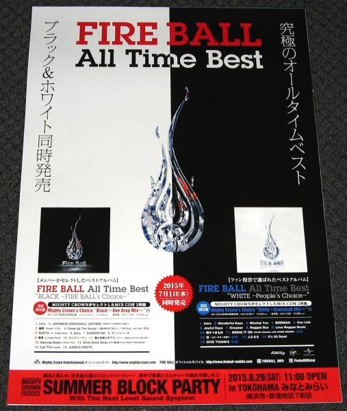 ω1 FIRE BALL/All Time Best 告知ポスター