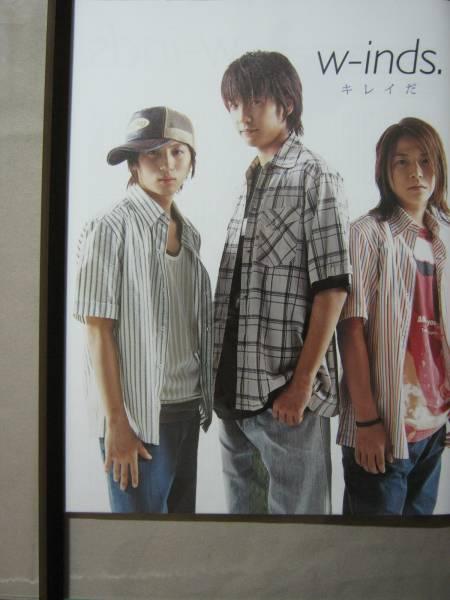 '04【新曲&3人の近況】W-inds ♯