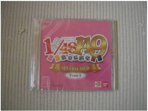 ☆PSP AKB1/149 恋愛総選挙 初回限定生産版特典 スペシャル映像DVD AKB48 Team A 未開封新品☆