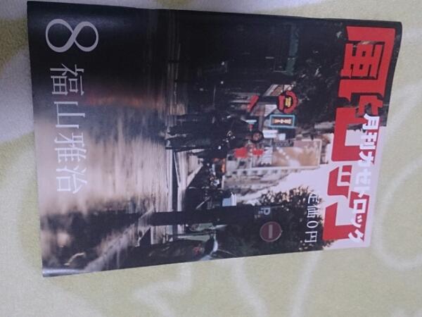 福山雅治★2006年8月号風とロック★レア★非売品★BROS感謝祭★