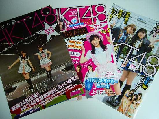 ◆永久保存版HKT48ガイドブック/全3冊♪ ヤングアニマル付録 ライブグッズの画像