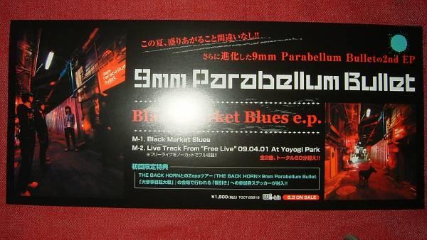 ミニポスターF6 9mm Parabellum Bullet/Black Market Blues e.p.
