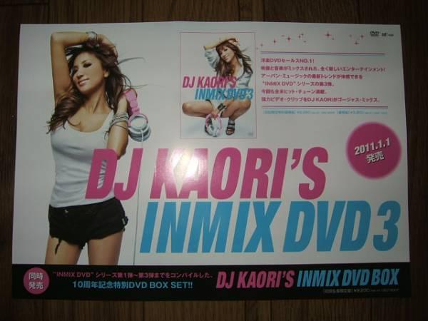 【ミニポスターF13】 DJ KAORI'S/INMIX DVD3 非売品!