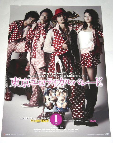 м9 ポスター 東京エロティカルパレード。