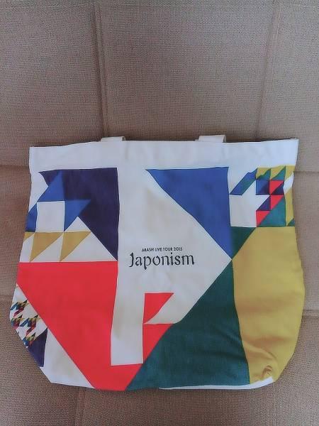■即決■嵐 ジャポニズムグッズ バッグ 送料164円