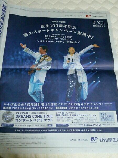 ★かんぽ生命 新聞広告★ DREAMS COME TRUE 吉田美和 中村正人 ドリカム チラシ