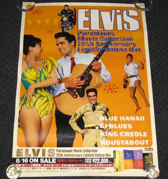 エルヴィス・プレスリー Elvis Presley 非売品ポスター 25週年