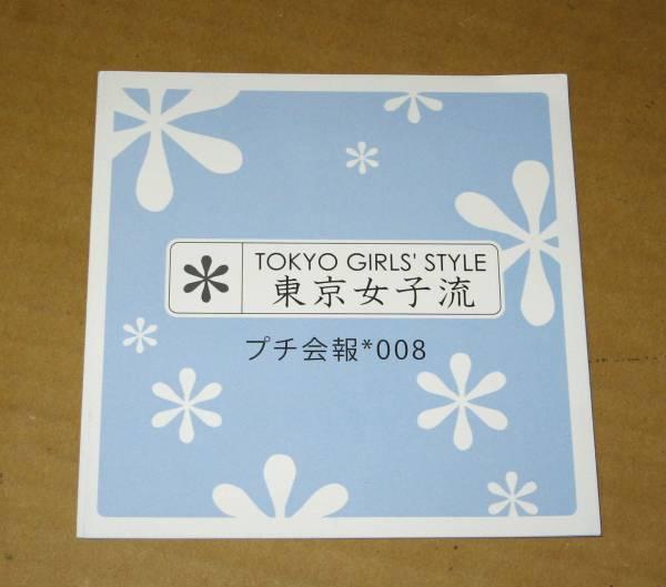 東京女子流 プチ会報*008