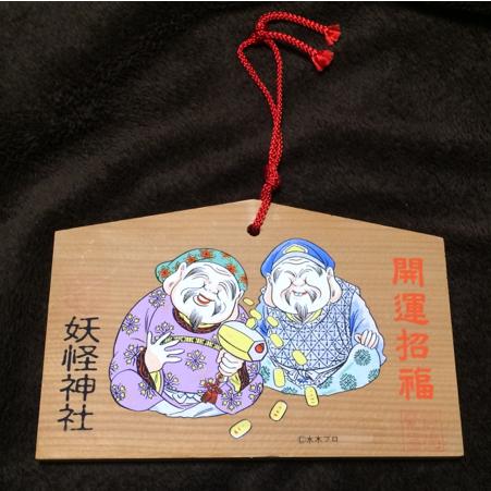 水木しげる ロード限定 妖怪神社 開運招福 絵馬c ゲゲゲの鬼太郎 グッズの画像