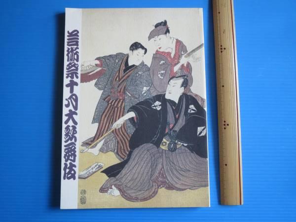 古本「平成11年芸術祭10月大歌舞伎・公式ガイドブック」