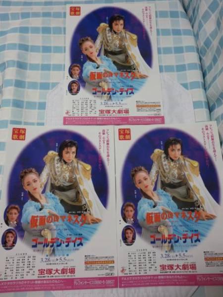 宝塚歌劇 A4チラシ3枚 高嶺ふぶき 仮面のロマネスク 轟悠