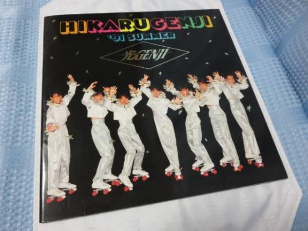 光GENJI '91 Summer コンサートツアーパンフレット