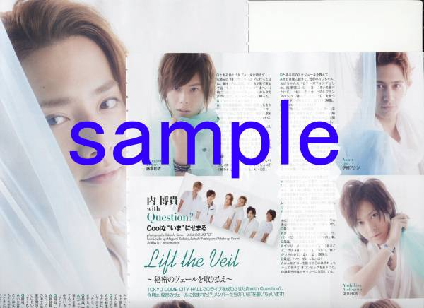 ◆Duet 2012.10号 切り抜き 内博貴 with Question?