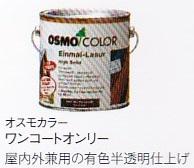 オスモカラー ワンコートオンリー 2.5L 半透明着色つや消し_画像1
