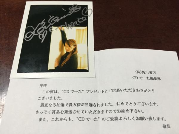 CDでーた 懸賞当選品 倖田來未 直筆サイン入りポラロイド写真 ライブグッズの画像