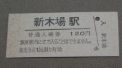 ■JR東 B型硬券普通入場券【京葉線】 新木場 駅 1-8.27