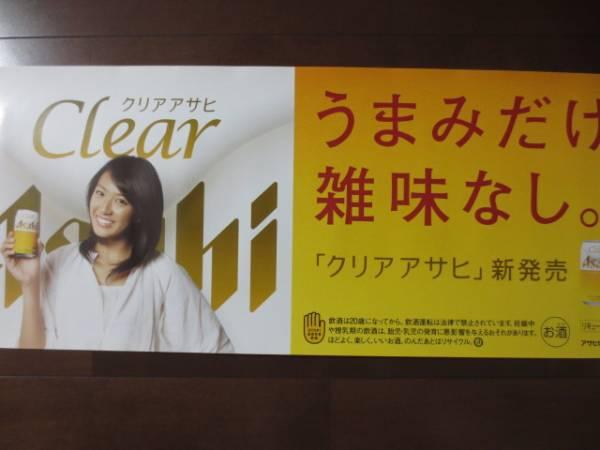 未掲出★浅尾美和★クリアアサヒポスター アサヒビール 非売品_画像2