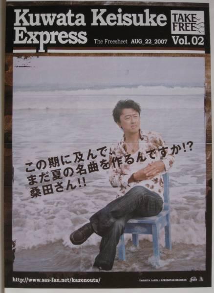 桑田佳佑 Kuwata Keisuke Express Vol.02 サザンオールスターズ