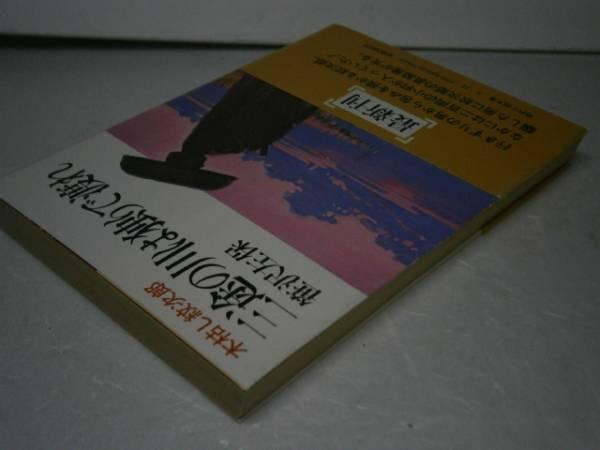 ★笹沢左保『木枯し紋次郎 三途の川は独りで渡れ』富士見文庫-昭和59年-初版;帯付_画像2