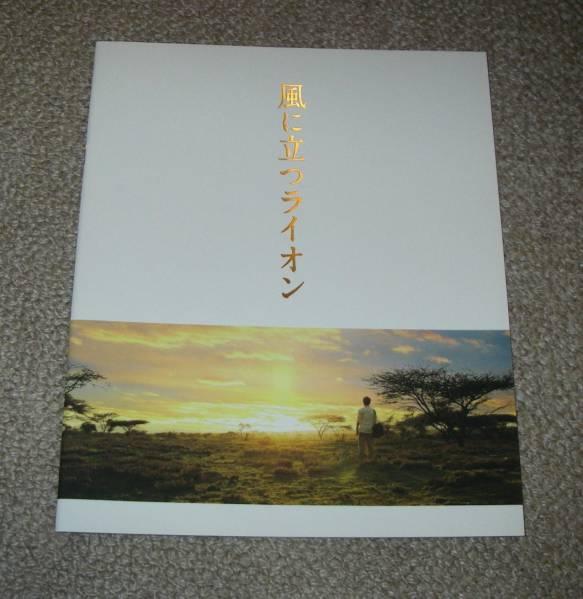 「風に立つライオン」プレスシート:大沢たかお/石原さとみ グッズの画像