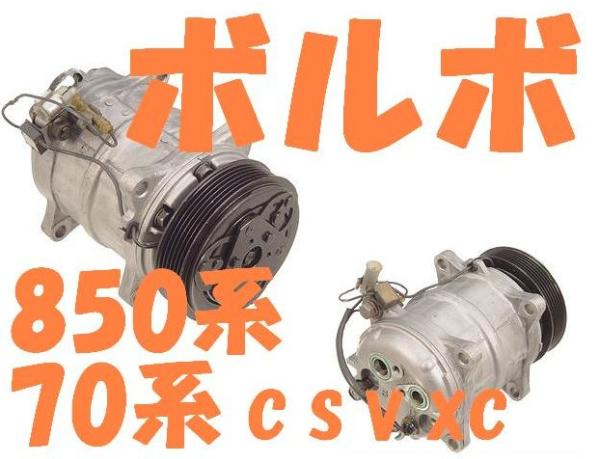 ボルボ ACコンプレッサー 850R T5-R XC70 V70R S70 C70他!_画像1