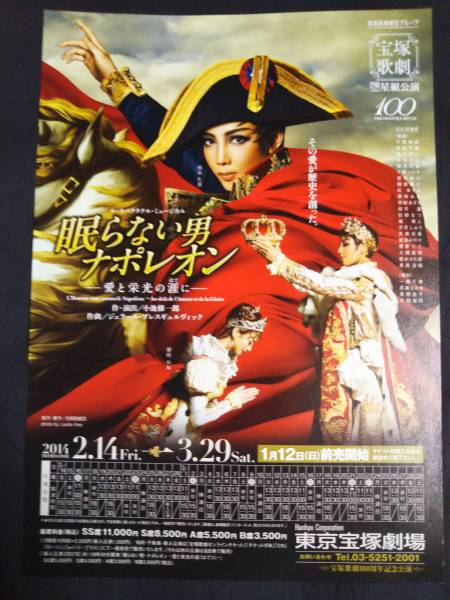 チラシ宝塚/星組「眠らない男・ナポレオン」柚希礼音/夢咲ねね/紅ゆずる//北翔海莉
