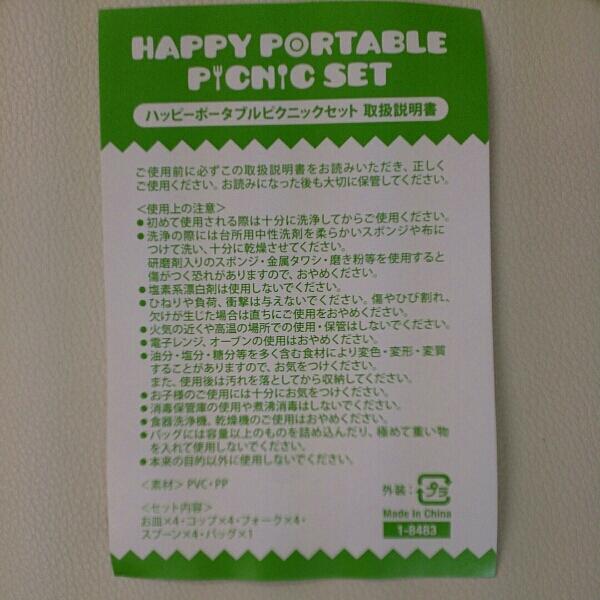 ◇ハッピーポータブルピクニックセット4人用 ビニールバッグ付◇_画像3