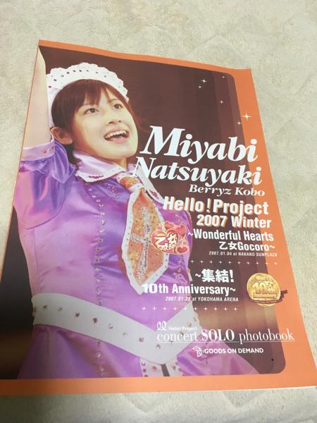Hello!Project concert SOLO 写真集 Berryz工房 夏焼雅 2007