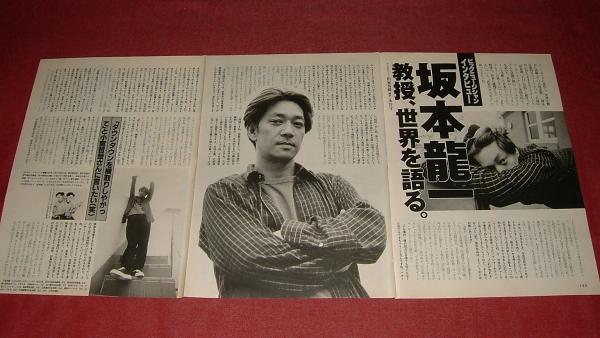 【切り抜き】 坂本龍一 インタビュー K4