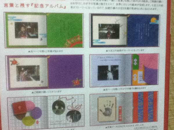 アルバム絵本★七五三おめでとう★アルバムブック④★新品_画像2