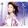 川野夏美  冬の月 新品・未開封 CD