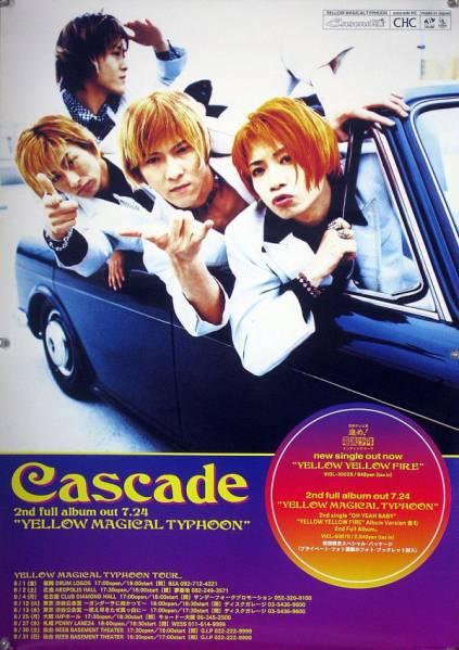 CASCADE カスケード TAMAMIZU B2ポスター (1Q12014)