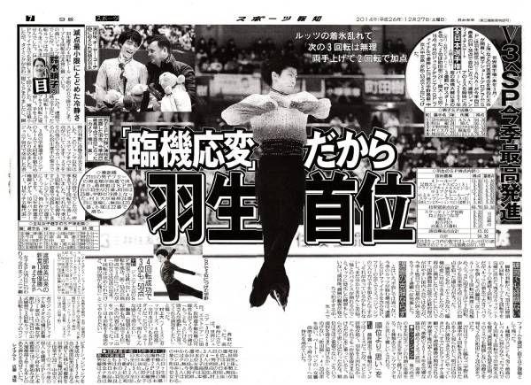●羽生首位 羽生結弦 新聞切り抜き 1ページ● グッズの画像
