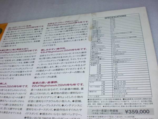94年 ナイトホーク250 カタログ中古品_画像3