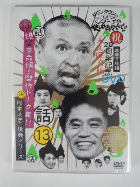 【新品即決】DVD ダウンタウンのガキの使いやあらへんで 13 爆笑革命伝 2枚組 グッズの画像