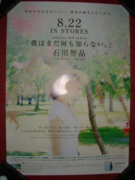 【ポスターH18】 石川智晶/僕はまだ何も知らない。 非売品!