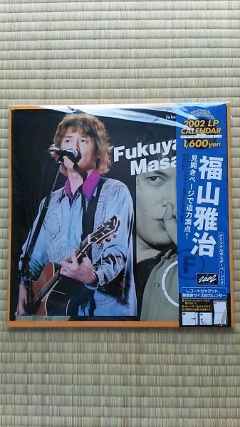 福山雅治 2002 LPサイズカレンダー 未使用品