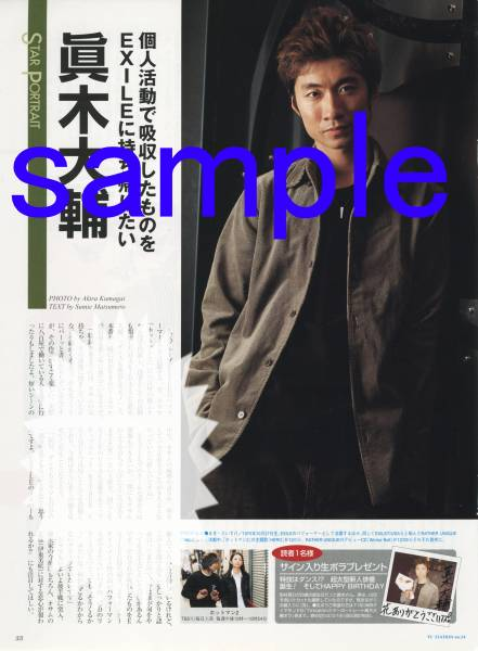 ◇TVstation 2004.12.3号 切抜き EXILE MAKIDAI 眞木大輔
