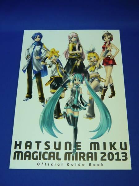初音ミク マジカルミライ2013 公式パンフレット HATSUNEMIKU